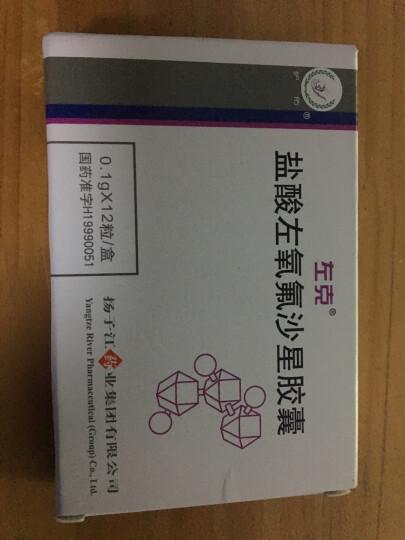 扬子江 左克 盐酸左氧氟沙星胶囊 0.1g*12粒 晒单图