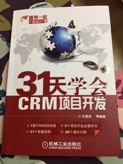 31天学会CRM项目开发:C#编程入门及项目实战 晒单图