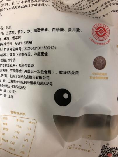 丁义兴 扎肉250克枫泾特产特制正宗卤味五花肉红烧肉 晒单图