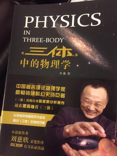 学而思 培优数学 物理 化学初三套装 晒单图