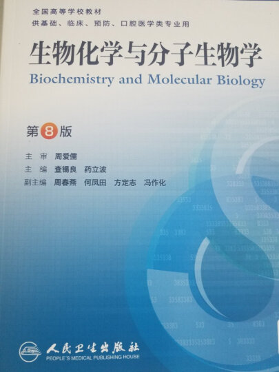 生物化学与分子生物学(第8版)/查锡良/本科临床 晒单图
