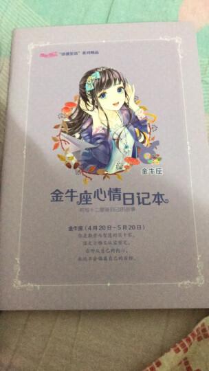 意林小小姐·金牛座:微笑天使倔强心(附金牛座心情日记本) 晒单图