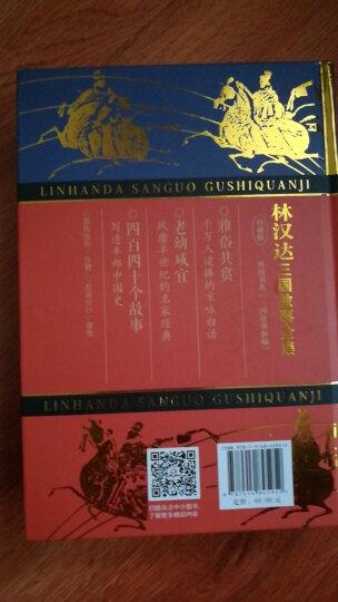 林汉达中国历史故事集(美绘版 套装共5册) 晒单图