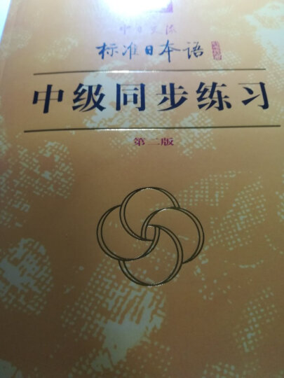 标日 中级同步练习 第二版 附光盘 新版中日交流标准日本语 人民教育 晒单图