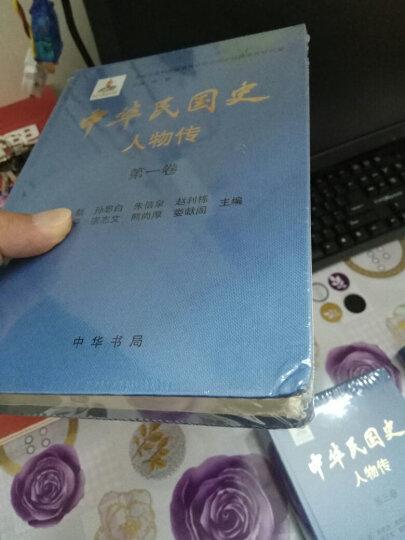 中华民国史:人物传(套装全8册) 晒单图