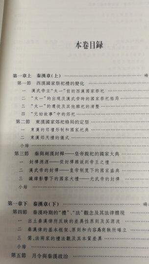 礼与中国古代社会(套装全4卷) 晒单图