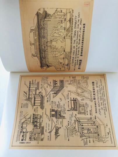 梁思成《图像中国建筑史》手绘图线装版(首次依原件翻拍再版) 晒单图