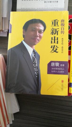 唐骏自传:我还年轻,我还可以重新出发 晒单图