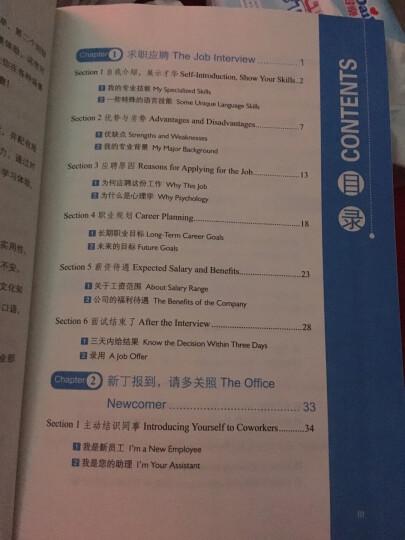 职场英语口语大全 初中级日常口语英语书籍商务英语口语大全(扫码听音频) 晒单图