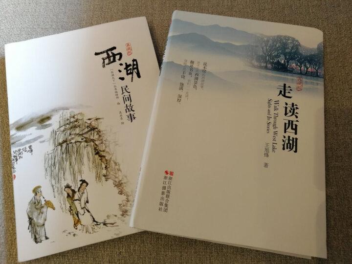西湖民间故事(典藏版) 晒单图