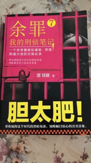 余罪(我的刑侦笔记7)胆太肥 常书欣著 一个传奇警察和毒贩、悍匪、黑道大佬的交锋实录  晒单图