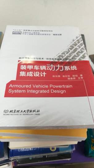 装甲车辆动力系统集成设计/陆战装备科学与技术坦克装甲车辆系统丛书 晒单图