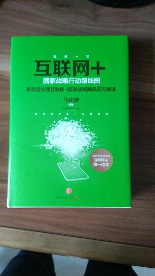 数字经济:中国创新增长新动能 晒单图