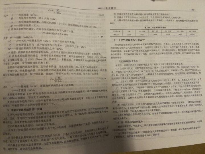 中华人民共和国国家标准(GB 50738-2011):通风与空调工程施工规范 晒单图