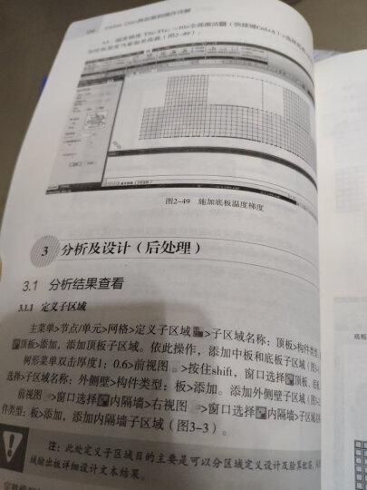 高层民用建筑钢结构技术规程 晒单图