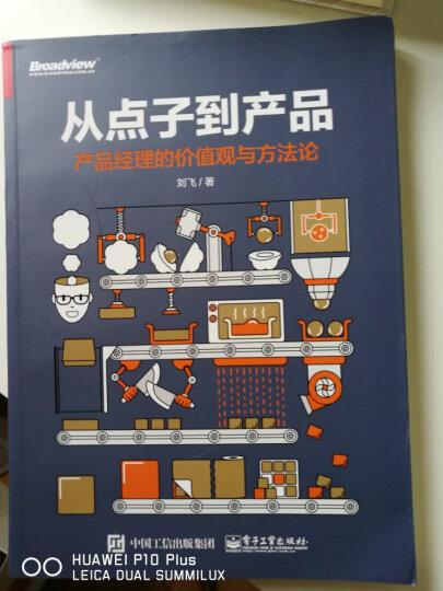 从点子到产品:产品经理的价值观与方法论 晒单图