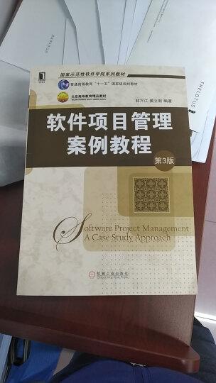 软件项目管理案例教程(第3版)/国家示范性软件学院系列教材 晒单图