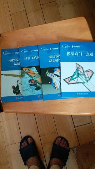 模型入门丛书4本套装:遥控模型滑翔机基础知识+电动模型飞机动力系统配置+模型窍门一点通+拼装飞机模型制作工艺 晒单图