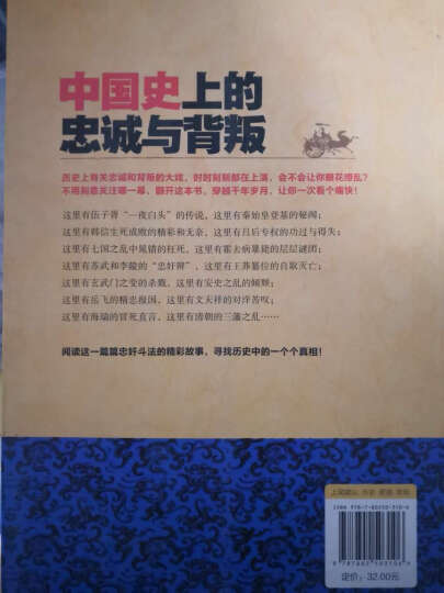 中国史上的忠诚与背叛 晒单图