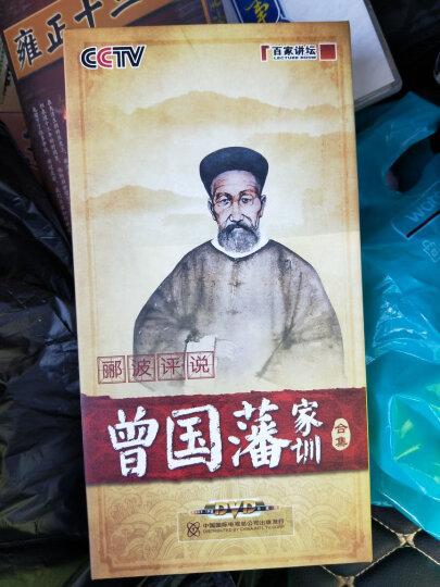百家讲坛-郦波评说曾国藩家训(合集) 晒单图
