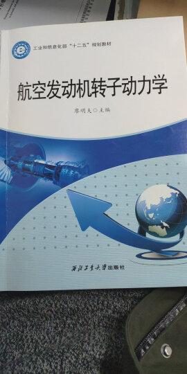 航空发动机转子动力学 晒单图