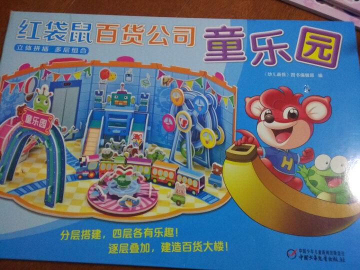 红袋鼠百货公司:童乐园 晒单图