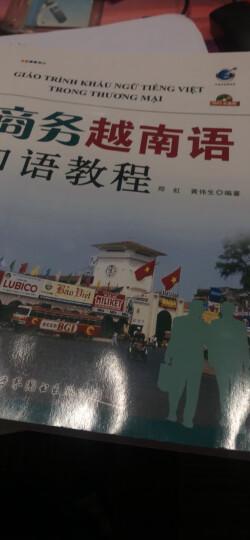 商务越南语口语教程(附光盘) 晒单图