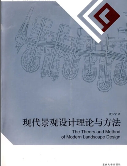 现代景观设计理论与方法 晒单图