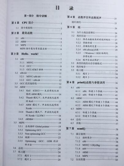 逆向工程权威指南(套装上下册) 晒单图
