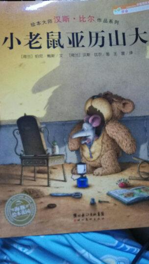 小老鼠亚历山大 晒单图