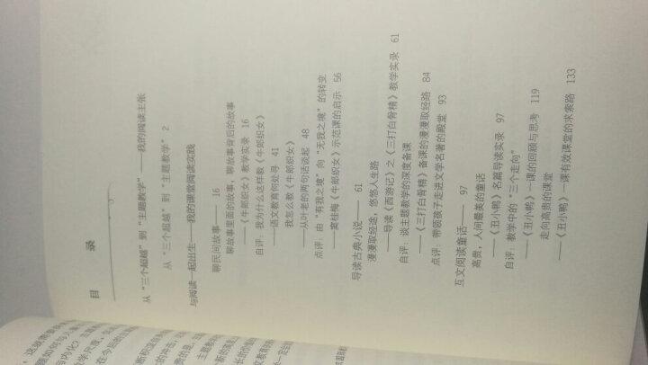 亲近母语 点灯人丛书:窦桂梅的阅读课堂 晒单图