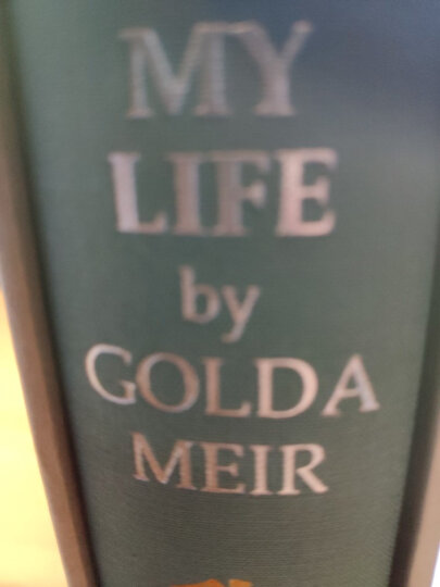 包邮 我的一生 梅厄夫人自传 精装盒装 以色列文学 以色列女总铁娘子传记书 名人传记书 梅厄夫人传  晒单图