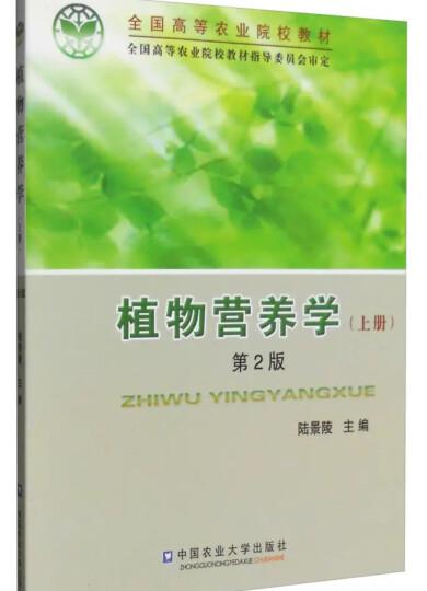 植物营养学(上册 第2版) 晒单图