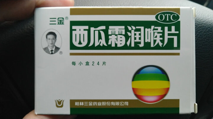 【停采】三金 西瓜霜润喉片 24片 5盒 晒单图