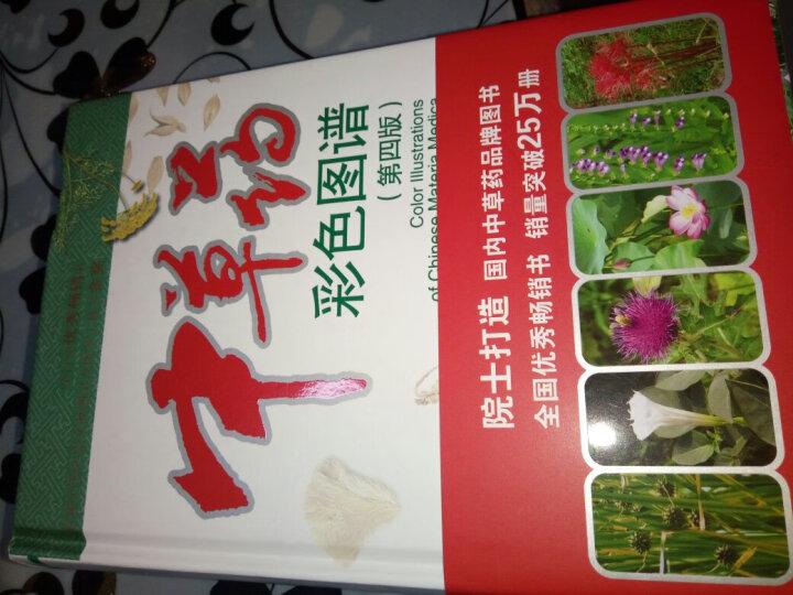 中草药彩色图谱(第4版) 晒单图