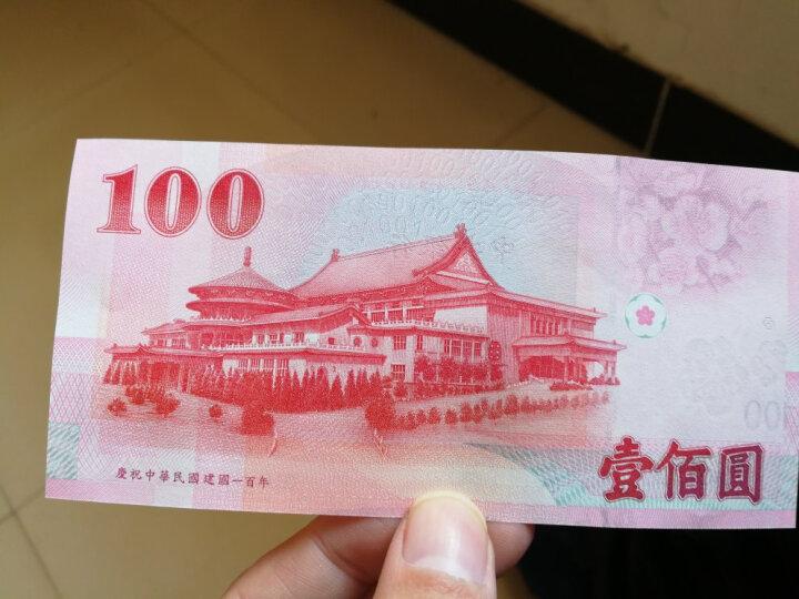 金永恒 中国台湾纸币 孙中山纪念钞 单张 晒单图