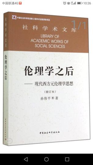 社科学术文库·伦理学之后:现代西方元伦理学思想(修订本) 晒单图