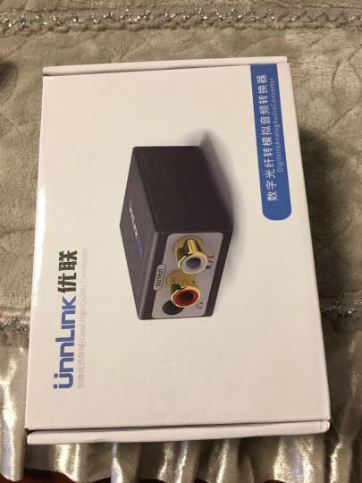优联 YL632G 数字光纤同轴转模拟 同轴音频转换器 小米/海信电视转双莲花老功放音响 晒单图