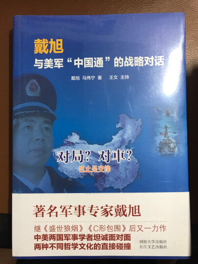 """戴旭与美军""""中国通""""的战略对话 晒单图"""