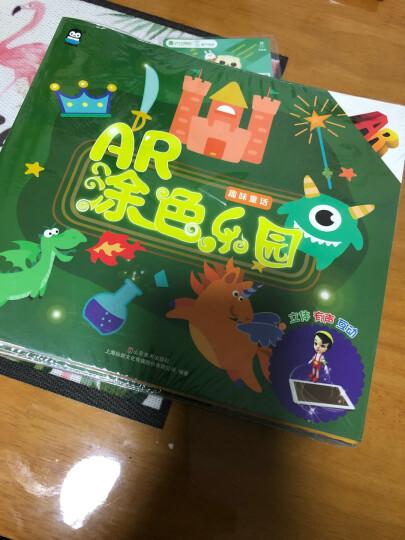 企鹅萌萌 婴幼儿童互动手工涂色绘本 AR涂色乐园(套装共6册) 晒单图