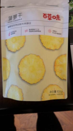 百草味 菠萝干100g 蜜饯果干台湾风味零食休闲食品 晒单图