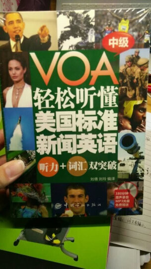 VOA轻松听懂美国标准新闻英语:听力+词汇双突破(中级)(附光盘) 晒单图