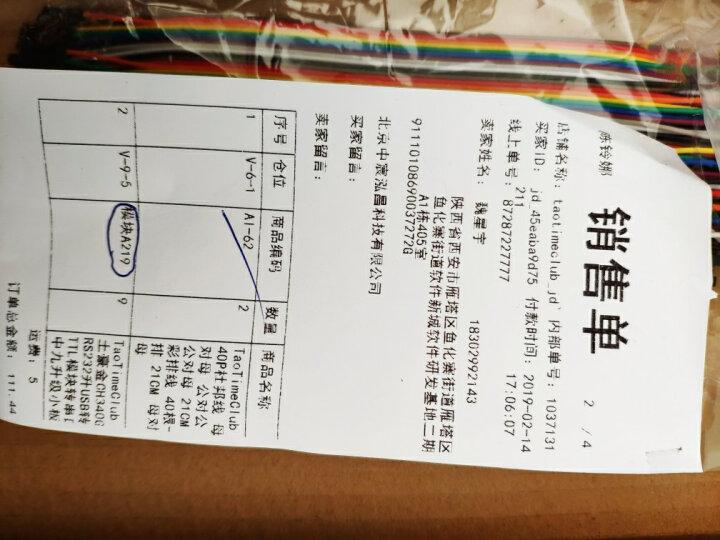 TaoTimeClub 40P杜邦线 母对母 公对公 公对母 21CM 彩排线 40根一排 40CM 公对母 晒单图