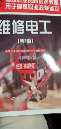 维修电工(第2版)(下)技师 高级技师 晒单图