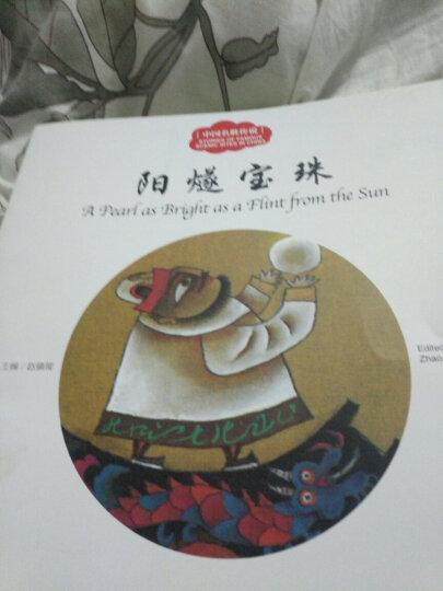 中国名胜传说阳燧宝珠 儿童书籍 晒单图