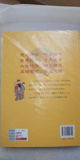 中华万年历全书(超值金版) 晒单图