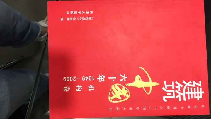 建筑中国60年(1949-2009)(机构卷) 晒单图