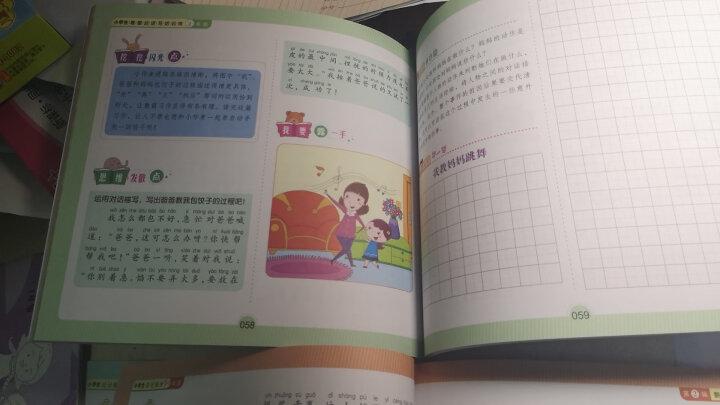 开心作文第一课 小学生日记起步2-3年级+小学生作文起步+小学生看图说话写话训练(套装共3册) 晒单图