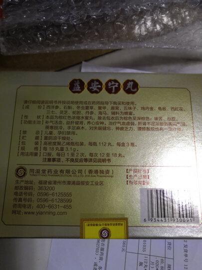 同溢堂益安宁丸香港 112丸*3瓶 冠心病中药品 【两盒装】 晒单图