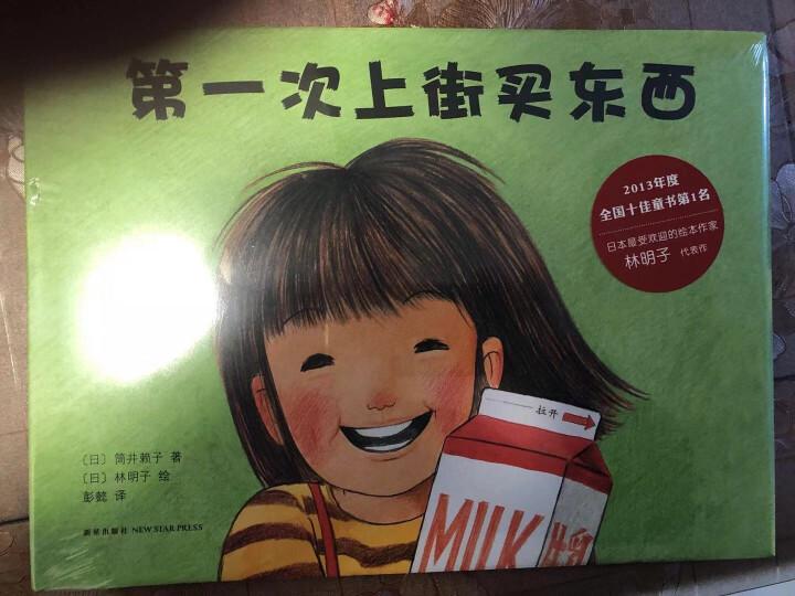 邦臣小红花·头脑潜能开发2~3岁(绘画+手工+数学+智力+迷宫)(套装共10册) 晒单图